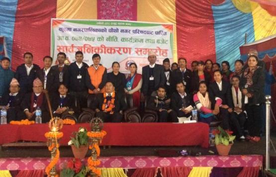 चौथो नगरपरिषदबाट पारित वजेट, नीति तथा कार्यक्रम सार्वजनिकीकरण समारोह